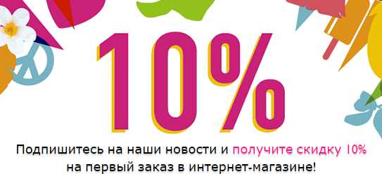 Акции THE BODY SHOP в Менделеевске